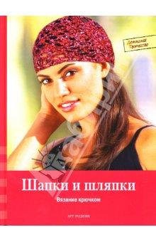 вязанные шапки зима 2011-2012 журнал
