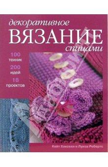100 техник. 200 идей. Декоративное вязание спицами.