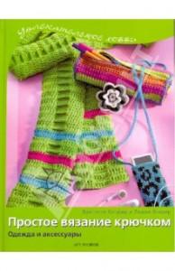 Простое вязание крючком Одежда и аксессуары