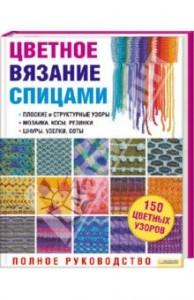 35Схемы картин для филейного вязания крючком схемы