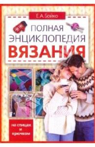 Елена Бойко Полная энциклопедия вязания