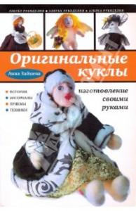 Оригинальные куклы своими руками (обл)
