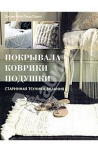 Покрывала, коврики, подушки. Старинная техника вязания