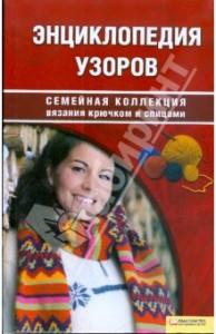 Энциклопедия узоров
