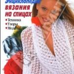 Энциклопедия вязания на спицах Техника. Узоры. Модели (книга 1)
