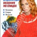 Энциклопедия вязания на спицах Техника. Узоры. Модели (книга 2)