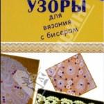 Узоры для вязания с бисером