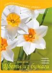 Книга Цветы из бумаги