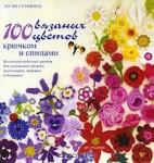 Книга 100 вязаных цветов крючком и спицами
